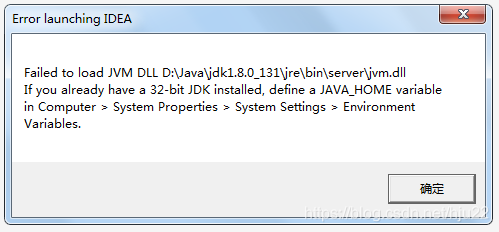 启动intellij时报错Failed to load JVM DLL  jre\bin\jvm dll,If