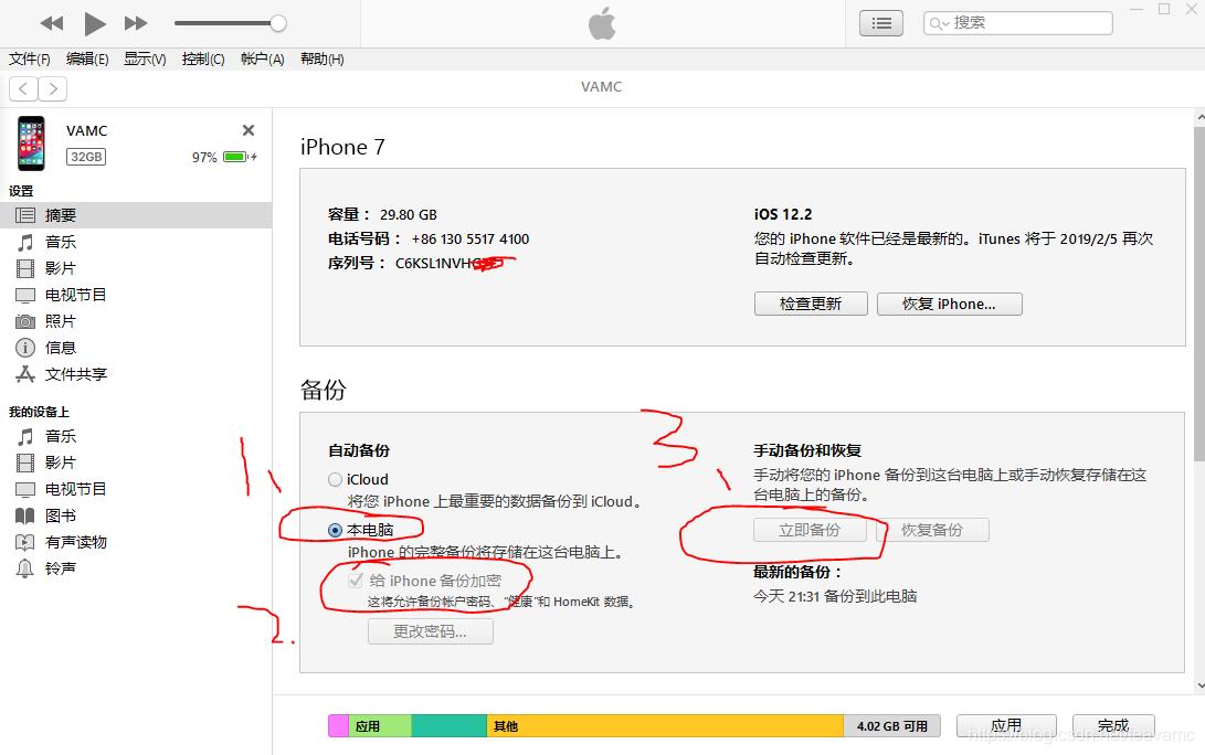 iOS12系统找回访问限制密码- teavamc的博客- CSDN博客