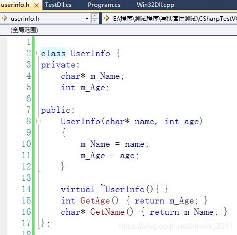 UserInfo代码