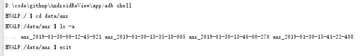 当前anr文件列表