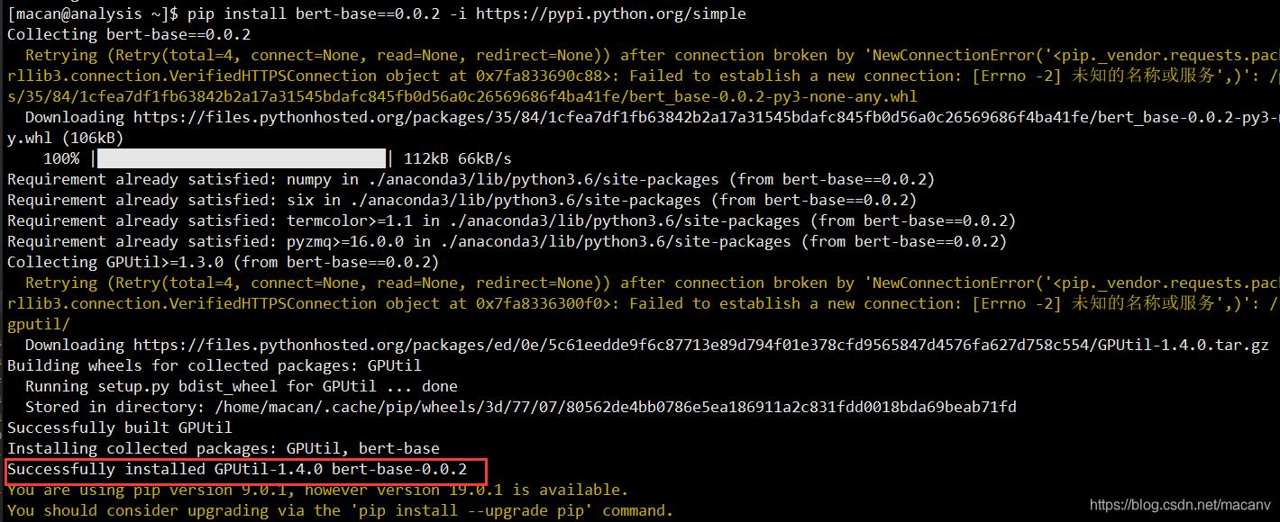 基于BERT预训练的中文命名实体识别TensorFlow实现- macanv的专栏- CSDN博客