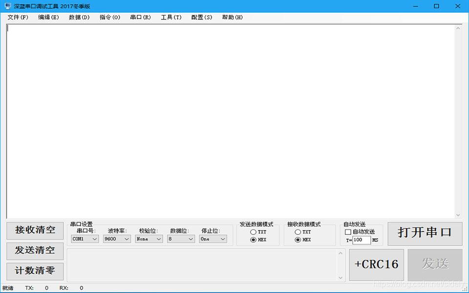 深蓝串口调试工具2017冬季版(2.14.9)
