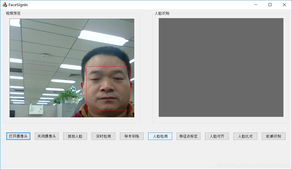 人脸检测执行结果