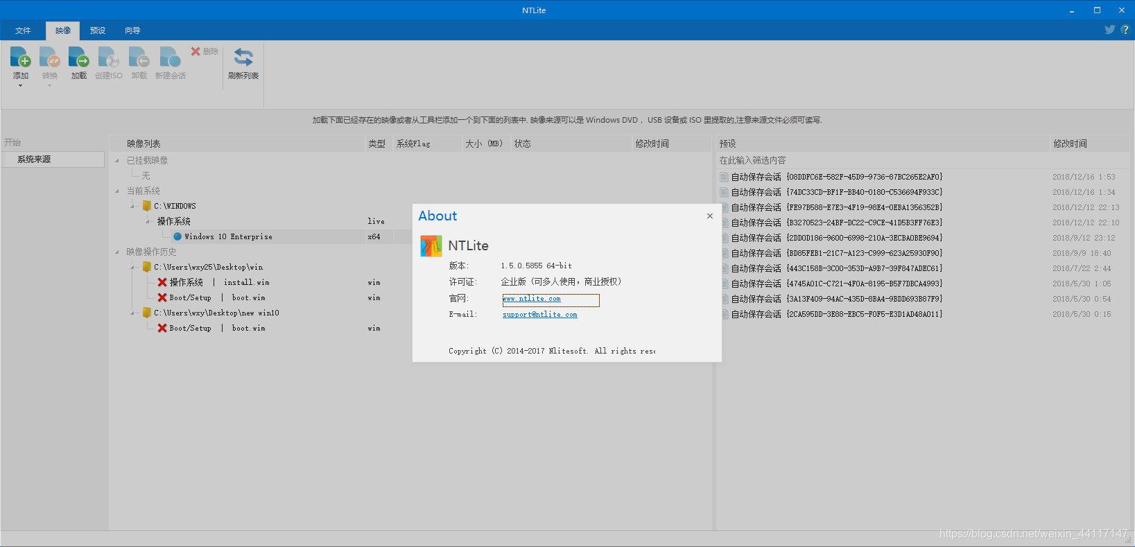 Win10系统精简优化工具 NTLite v1.5.0 企业版