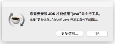 提示安装 jdk