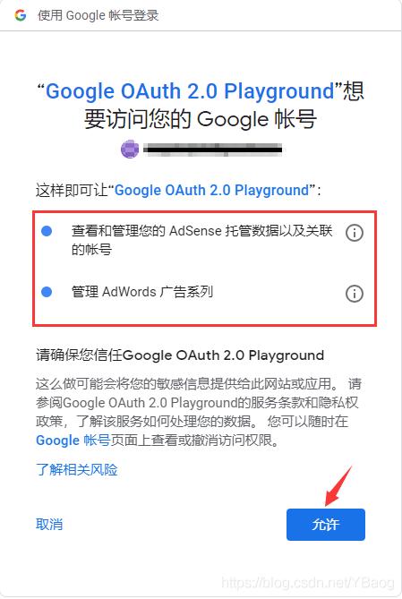 Google Oauth Playground