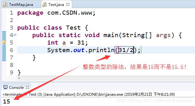 Java中整数的除法运算直接舍弃了小数部分,仅保留整数部分!