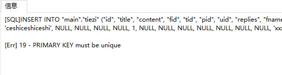 SQLite insert into插入数据时提示:PRIMARY KEY must be