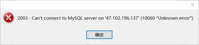 无法连接mysql