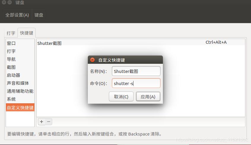 Ubuntu16.04 下截图工具
