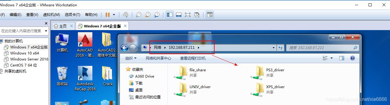 我用我的虚拟机Windows7访问打印机完全都是畅通无阻