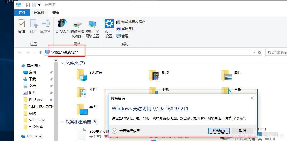 这是Windows10我尝试访问打印机共享的东西我法访问