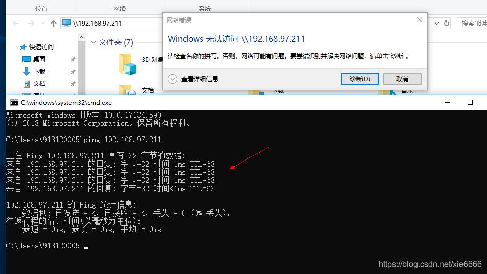 这是我用ping命令可以ping通打印机的IP地址,而且网页也能访问经过百度查看哪些都无法解决