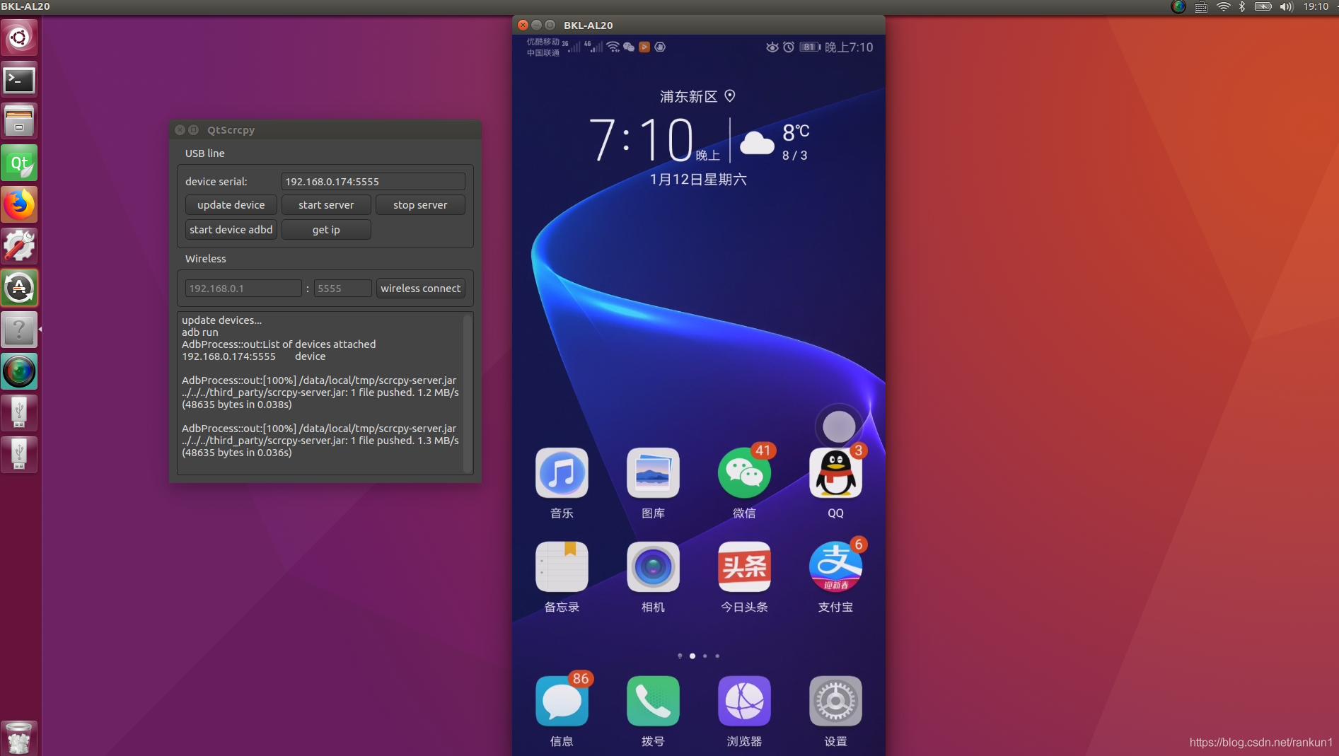 linux平台展示