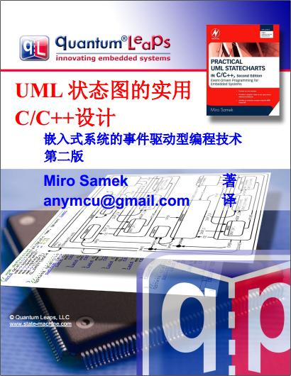 UML状态图的实用C、C++设计:嵌入式系统的事件驱动型编程技术(第二版)