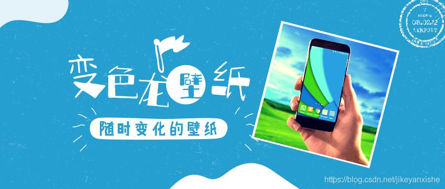 变色龙壁纸_公众号封面首图_2019.02.27.png