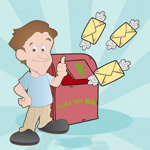 邮箱注册申请
