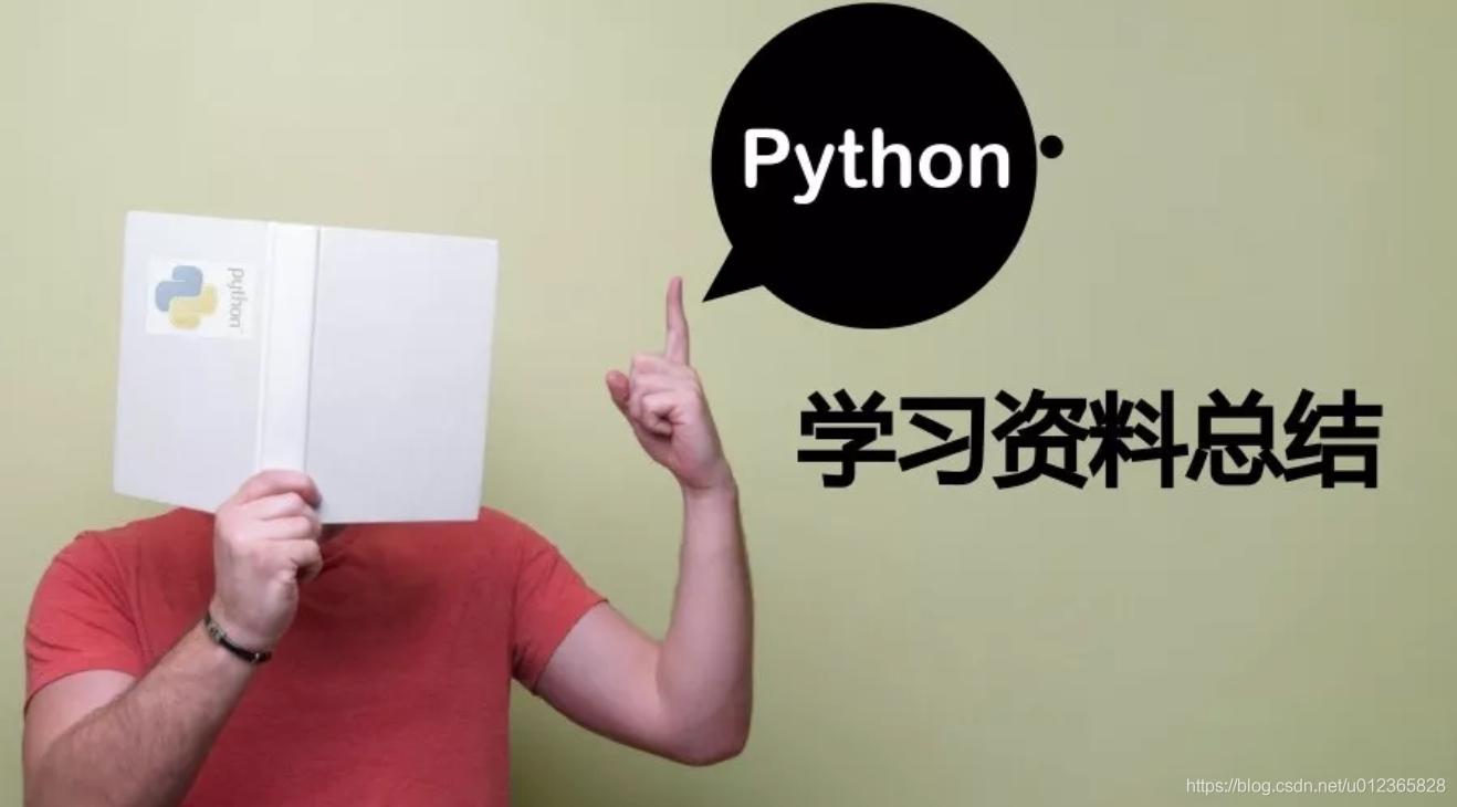 Python学习资料总结