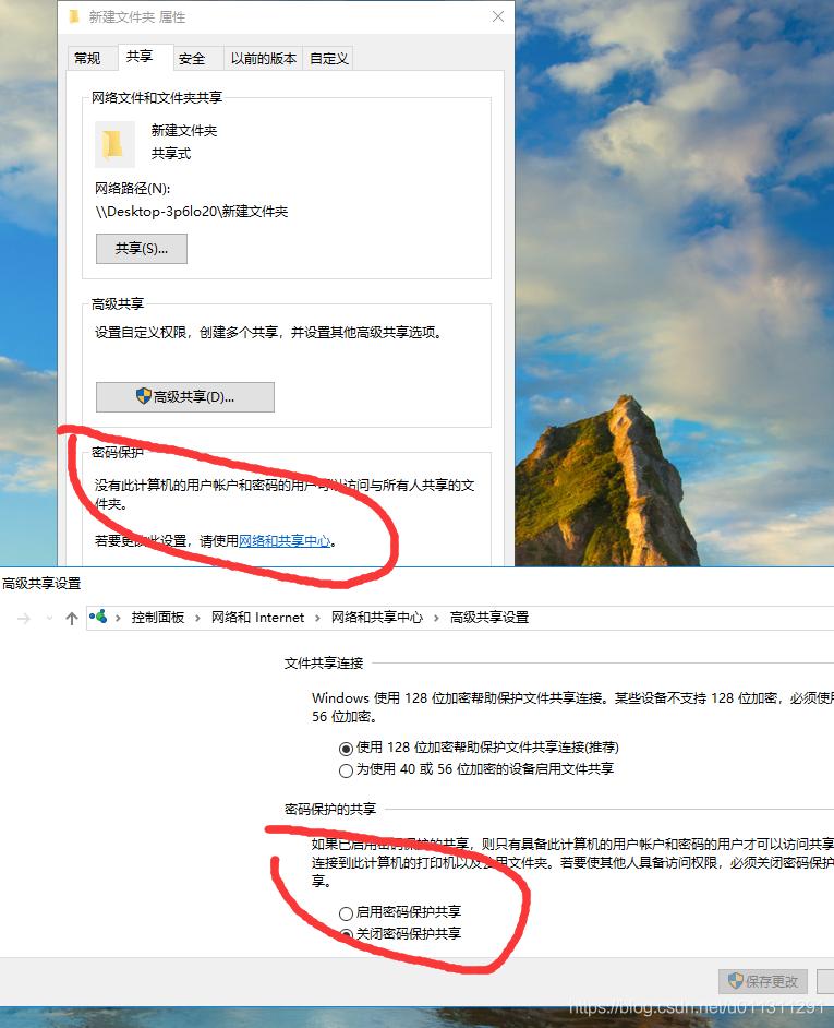 win10局域网共享文件夹