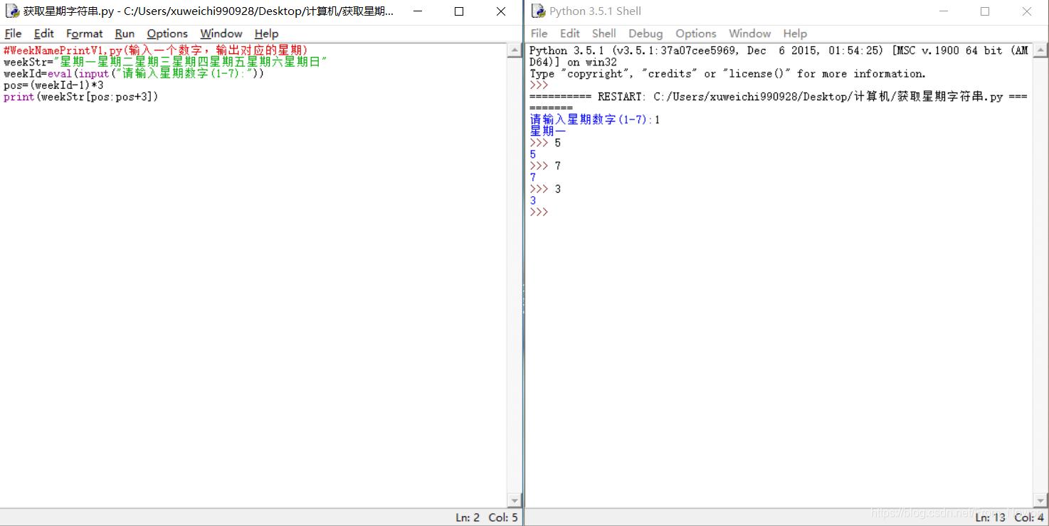 获取星期字符串1:这段代码就是要熟练掌握字符串的位置,用eval等手段把输入的数字变成字符串的位数,再输出出来