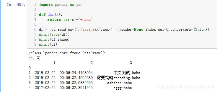 pandas深入理解read_csv