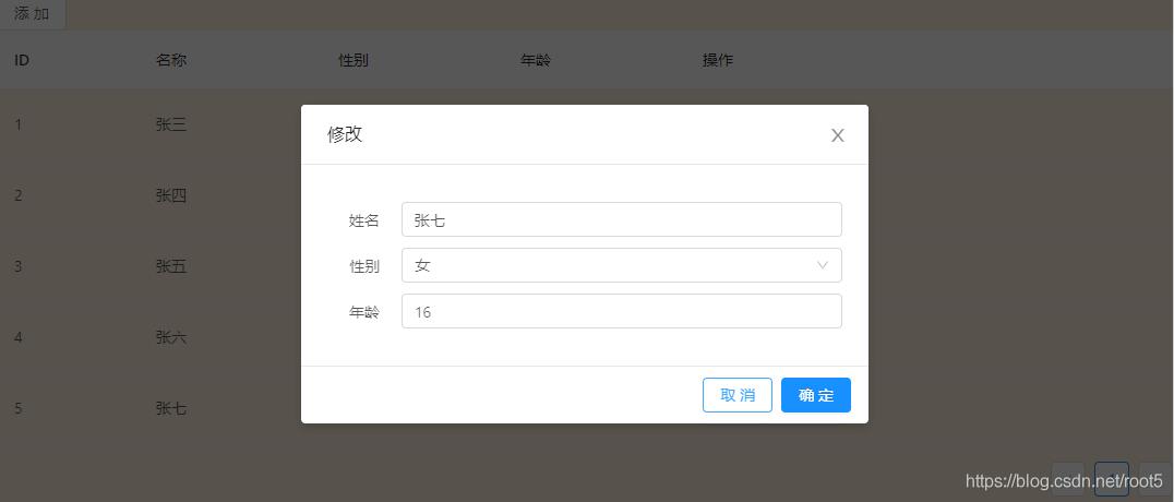 用户添加/修改数据