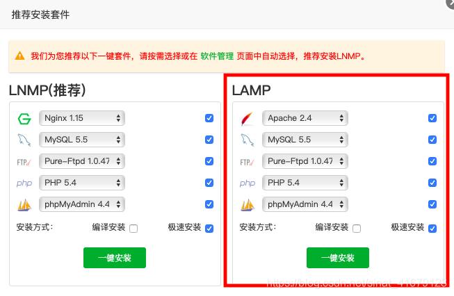 选择LAMP套件