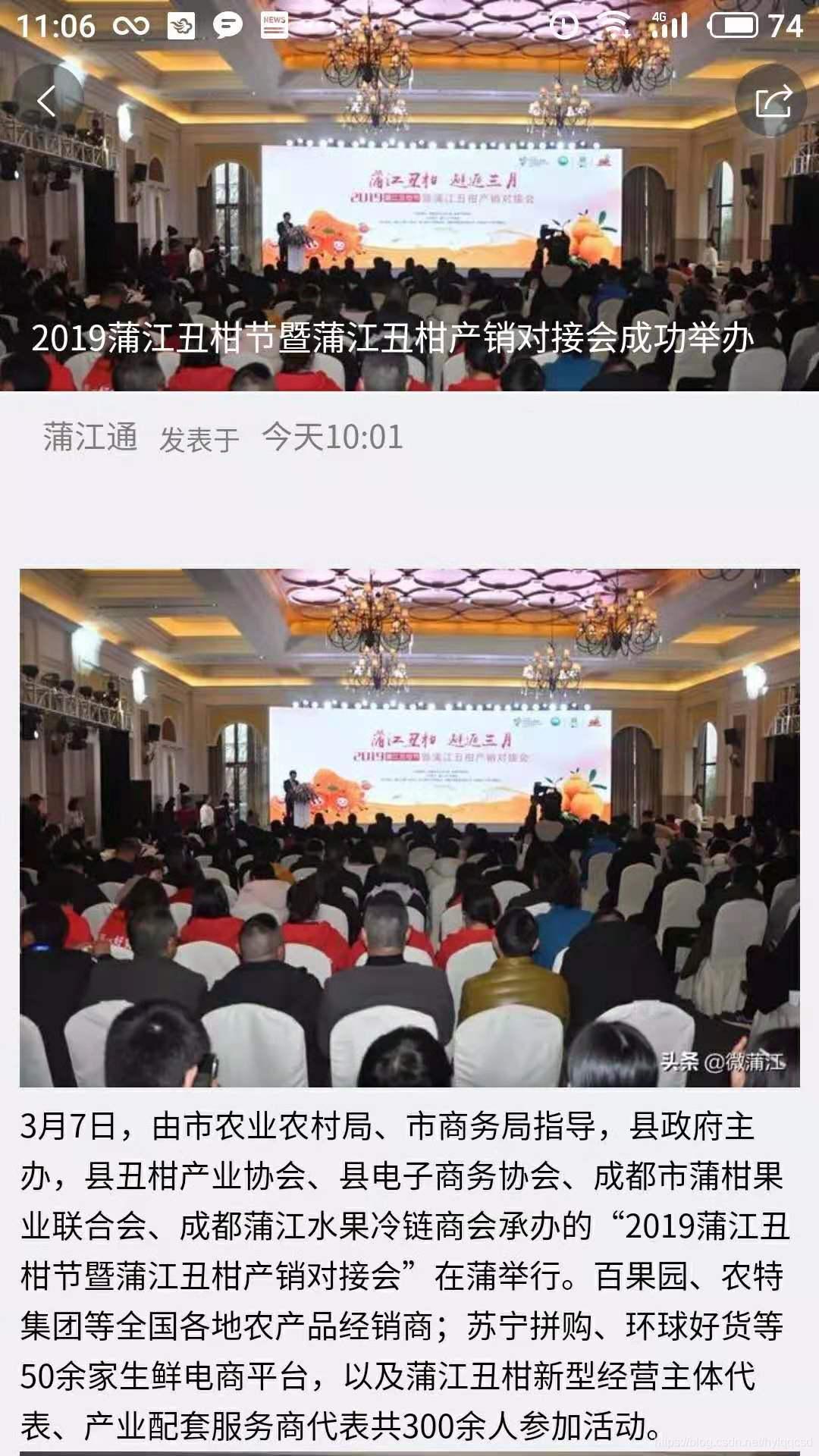 uni-app开发的本地社交应用'蒲江通'