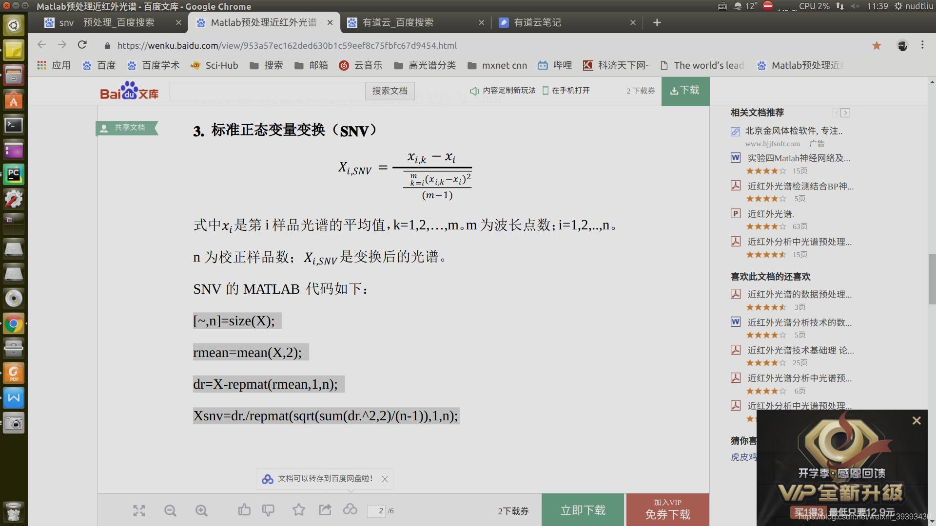 你好! 这是你第一次使用 **Markdown编辑器** 所展示的欢迎页。如果你想学习如何使用Markdown编辑器, 可以仔细阅读这篇文章,了解一下Markdown的基本语法知识