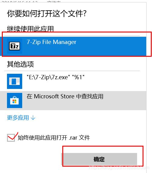 设置7zFM为默认打开文件