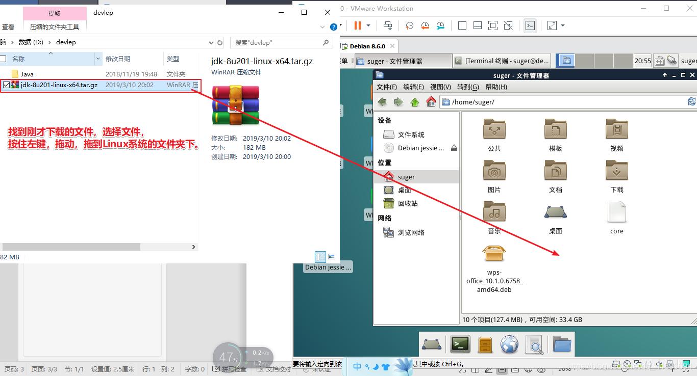 找到刚才下载的文件,选择文件按住左键,拖动,拖到Linux系统的文件夹下。