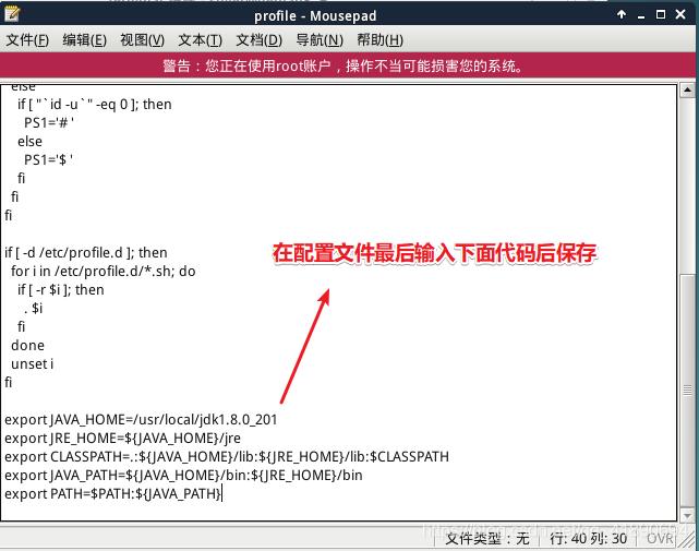 紧接着就是用mousepad 编辑器来编辑profile文件,这里只需要在配置文件最后输入下面的代码后保存。