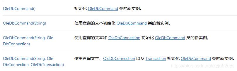 OleDbCommand对象的构造函数
