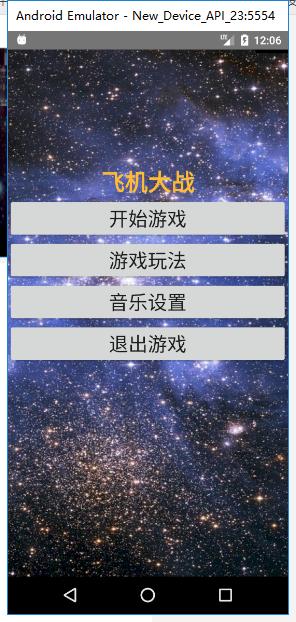Android Studio基础学习(入门六)——关闭一个用于飞机大战的activity的操作过程【结束当前activity的方法】
