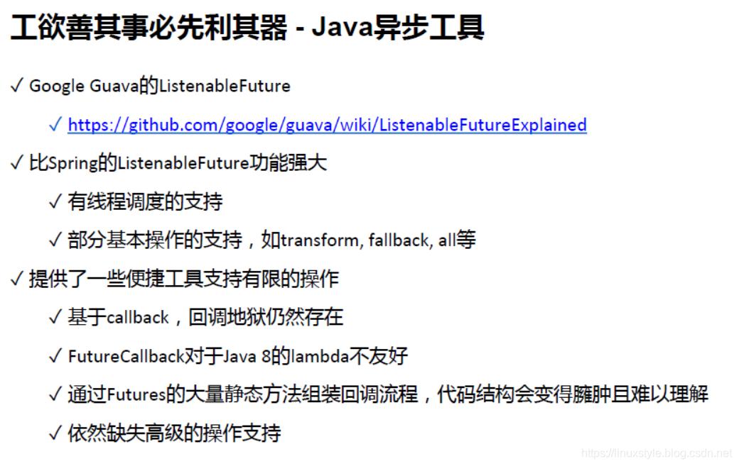 异步编程原理以及Java实现- 无界- CSDN博客