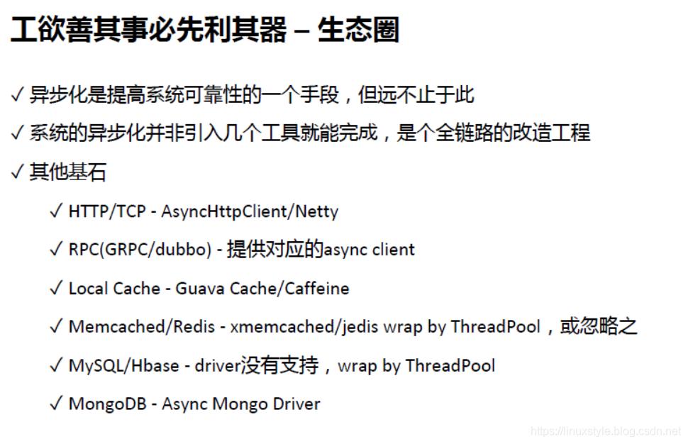 异步编程原理以及Java实现