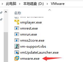打开 VMware
