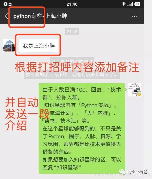 python微信机器人