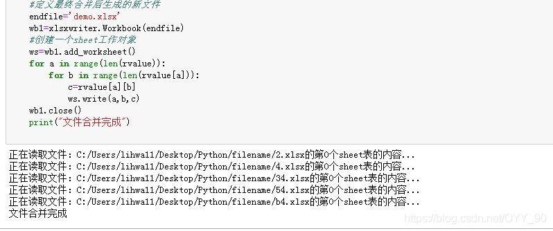 用Python将多个excel表格合并为一个表格- OYY_90的博客- CSDN博客