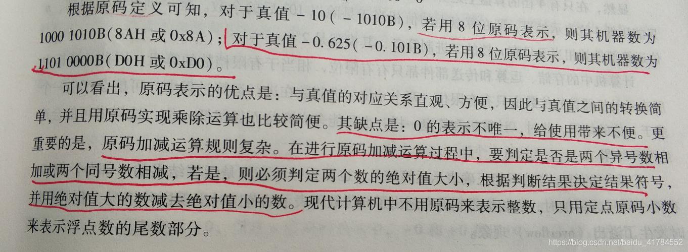 计算机系统基础第二版(机械工业出版社)