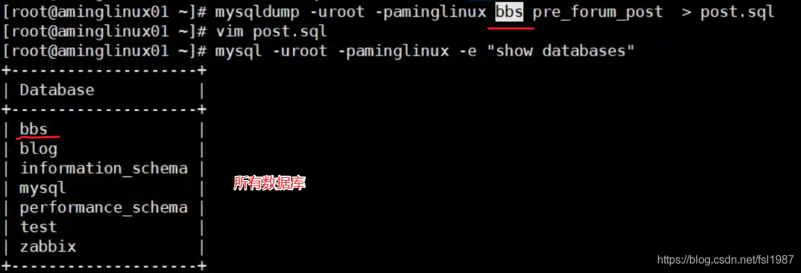 阿铭Linux_网站维护学习笔记201903019