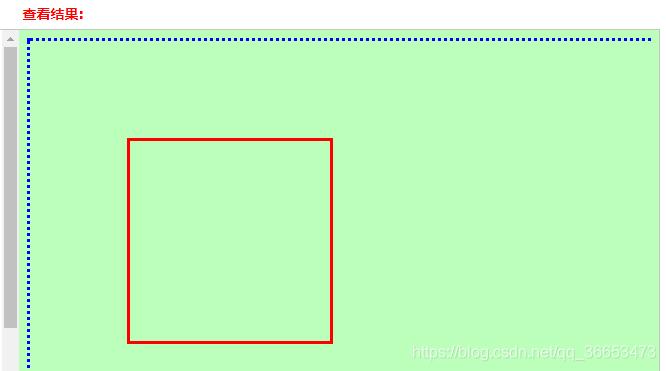 方框绝对定位到红色现位置