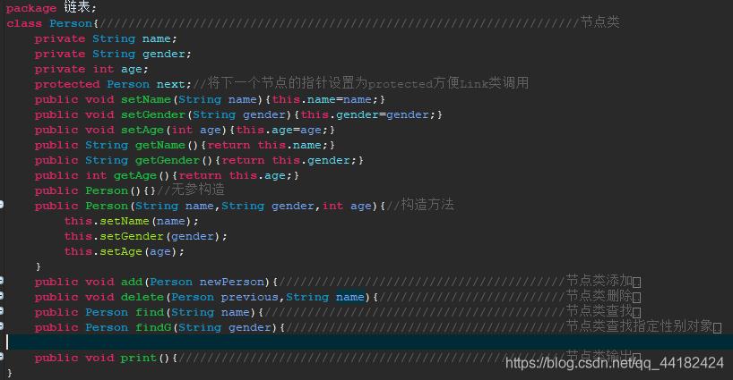 节点类的声明,节点类中的方法主要由Link类调用