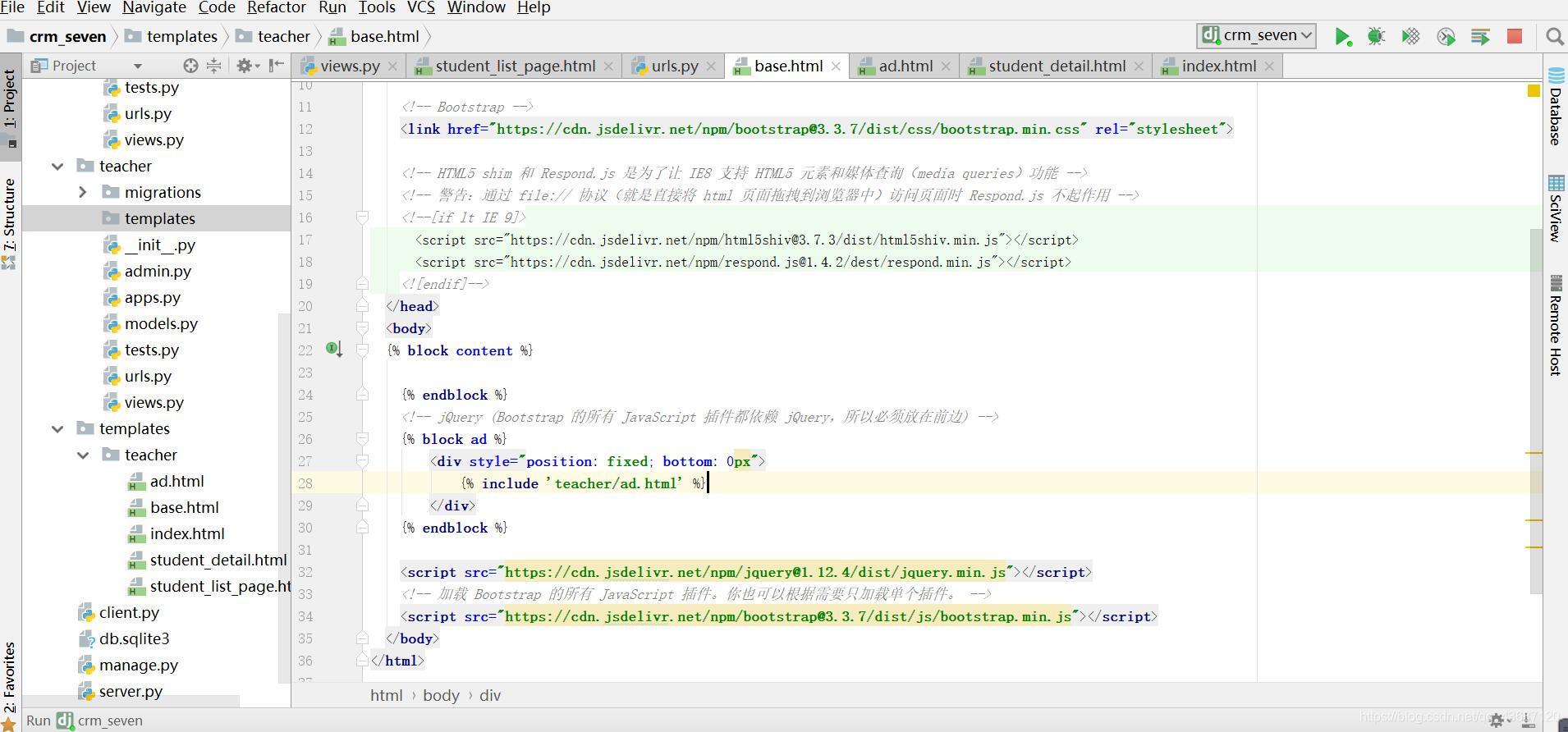base.html中插入广告标签的代码截图