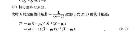 L是样本的协方差阵