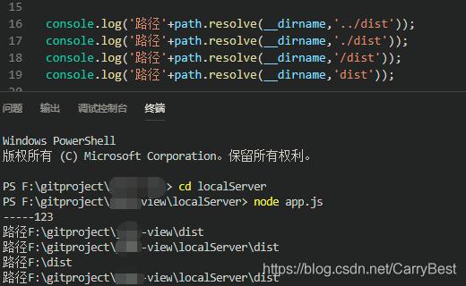 path resolve(__dirname,'')理解- CarryBest的博客- CSDN博客
