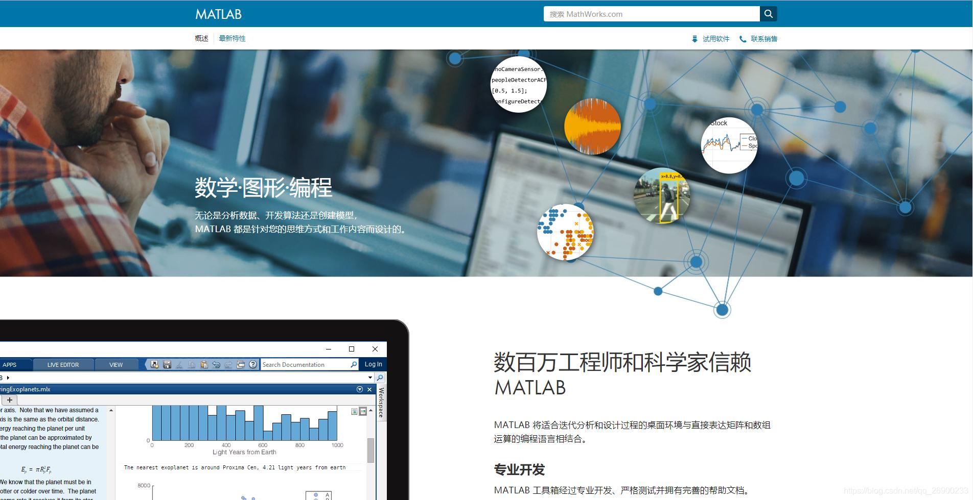 MATLAB官方网站
