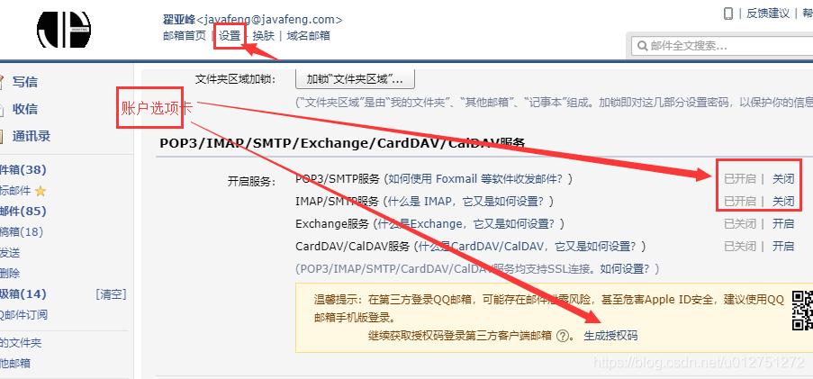qq邮箱开启SMTP和申请授权码