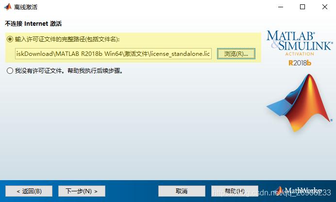 激活软件2