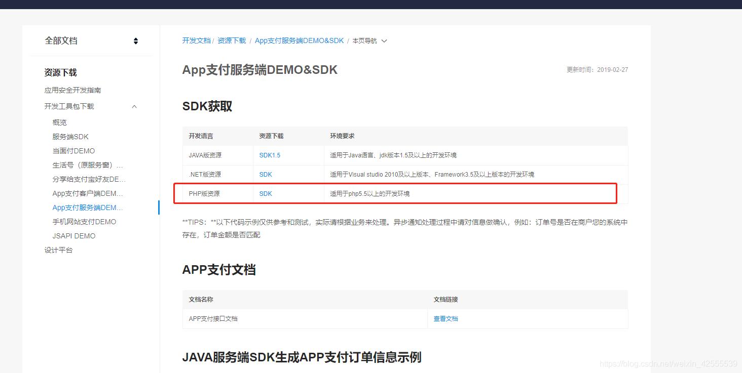 支付宝开放平台服务端php版SDK下载